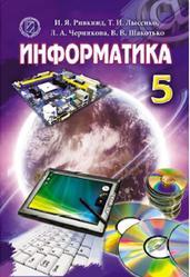 Информатика, 5 класс, Ривкинд И.Я., Лысенко Т.И., Черникова Л.А., 2013