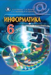 Информатика, 6 класс, Ривкинд И.Я., Лысенко Т.И., Черникова Л.А., 2014