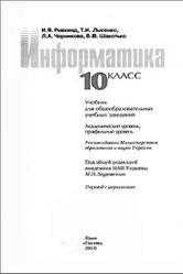 Информатика, 10 класс, Ривкинд И.Я., Лысенко Т.И., Черникова Л.А., 2010