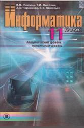 Информатика, 11 класс, Ривкинд И.Я., Лысенко Т.И., Черникова Л.А., 2011