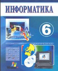 Информатика, 6 класс, Болтаев Б., Махкамов М., Азаматов А., Рахманкулова С., 2009