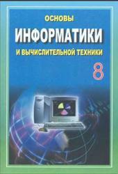 Основы информатики и вычислительной техники, 8 класс, Балтаев Б., Абдукадыров А., Махкамов М., Азаматов А., 2006