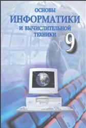 Основы информатики и вычислительной техники, 9 класс, Балтаев Б., Абдукадыров А., Тайлаков Н., 2006