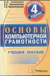 Основы компьютерной грамотности, Левкович О.А., 2004