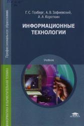 Информационные технологии, Гохберг Г.С., Зафиевский А.В., Короткин А.А., 2014
