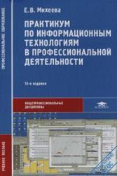 Практикум по информационным технологиям в профессиональной деятельности, Михеева Е.В., 2014