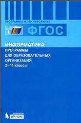 Информатика, 2-11 класс, Программы для образовательных организаций, Бородин М.Н., 2015