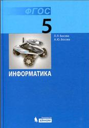 Информатика, 5 класс, Босова Л.Л., Босова А.Ю., 2015