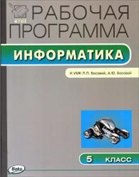 Рабочая программа по информатике, 5 класс, Масленникова О.Н., 2015