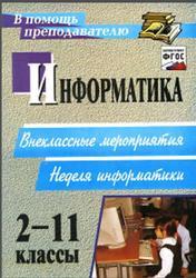 Информатика, 2-11 классы, Внеклассные мероприятия, Неделя информатики, Куличкова А.Г., 2015