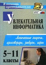 Увлекательная информатика, 5-11 класс, Владимирова Н.А., 2015