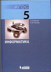 Информатика, 5 класс, Босова Л.Л., 2015