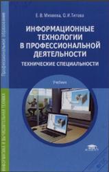 Информационные технологии в профессиональной деятельности, Технические специальности, Михеева Е.В., Титова О.И., 2014