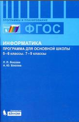 Информатика, Программа для основной школы, 5-6 класс, 7-9 класс, Босова Л.Л., Босова А.Ю., 2015