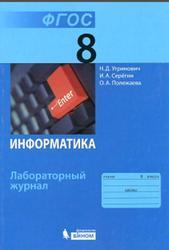 Наш экономика учебник 7 класс информатика угринович психология учебники военная