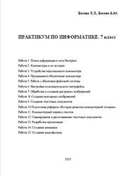 Практикум по информатике, 7 класс, Босова Л.Л., Босова А.Ю., 2015