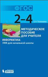 Информатика, 2-4 класс, УМК для начальной школы, Полежаева О.А., 2013