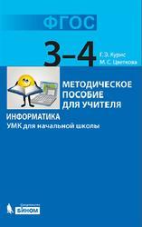 Информатика, 3-4 класс, УМК для начальной школы, Курис Г.Э., Цветкова М.С., 2013