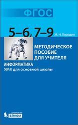 Информатика, 5-9 класс, Методическое пособие, Бородин М.Н., 2013