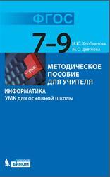 Информатика, 7-9 класс, Методическое пособие, Хлобыстова И.Ю., Цветкова М.С., 2013
