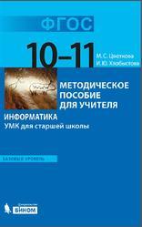 Информатика, 10-11 класс, Базовый уровень, Методическое пособие, Хлобыстова И.Ю., Цветкова М.С., 2013