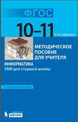 Информатика, 10-11 класс, Углубленный уровень, Методическое пособие, Самылкина Н.Н., 2013