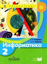 Информатика, 2 класс, Рудченко Т.А., Семёнов А.Л., 2014