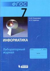 Информатика, 7 класс, Лабораторный журнал, Угринович Н.Д., Серёгин И.А., 2014