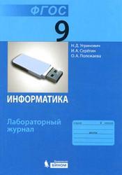 Информатика, 9 класс, Лабораторный журнал, Угринович Н.Д., Серёгин И.А., Полежаева О.А., 2015