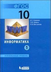 Информатика, 10 класс, Углубленный уровень, Часть 1, Семакин И.Г., Шеина Т.Ю., Шестакова Л.В., 2014