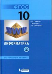 Информатика, 10 класс, Углубленный уровень, Часть 2, Семакин И.Г., Шеина Т.Ю., Шестакова Л.В., 2014