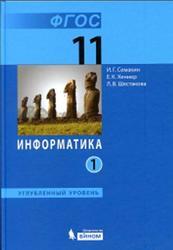 Информатика, 11 класс, Углубленный уровень, Часть 1, Семакин И.Г., Хеннер Е.К., Шестакова Л.В., 2014