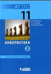 Информатика, 11 класс, Углубленный уровень, Часть 2, Семакин И.Г., Хеннер Е.К., Шестакова Л.В., 2014