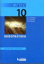 Информатика, 10 класс, Базовый уровень, Семакин И.Г., Хеннер Е.К., Шеина Т.Ю., 2015