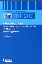 Информатика, 10-11 класс, Программа для старшей школы, Базовый уровень, Семакин И.Г., 2015