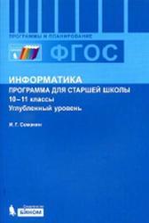Информатика, 10-11 класс, Программа для старшей школы, Углубленный уровень, Семакин И.Г., 2015
