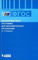 Информатика, Программы для образовательных организаций, 2-11 класс, Бородин M.Н., 2015
