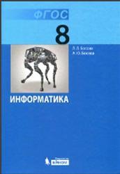 Информатика, 8 класс, Босова Л.Л., Босова А.Ю., 2014