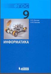 Информатика, 9 класс, Босова Л.Л., Босова А.Ю., 2013