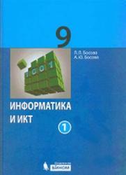 Информатика и ИКТ, 9 класс, Часть 1, Босова Л.Л., Босова А.Ю., 2012