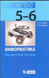 Информатика, 5-6 класс, Методическое пособие, Босова Л.Л., Босова А.Ю., 2014