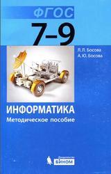 Информатика, 7-9 класс, Методическое пособие, Босова Л.Л., Босова А.Ю., 2015