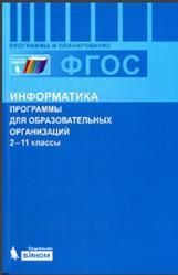 Информатика, Программы для образовательных организаций, 2-11 класс, Бородин М.Н., 2015