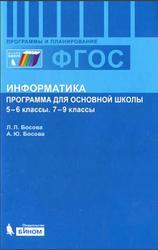 Информатика, 5-6 класс, 7-9 класс, Программа для основной школы, Босова Л.Л., Босова А.Ю., 2015