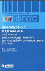 Информатика, Математика, 3-6 класс, Программы внеурочной деятельности, Цветкова М.С., Богомолова О.Б., 2013