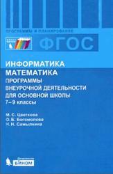 Информатика, Математика, 7-9 класс, Программы внеурочной деятельности, Цветкова М.С., Богомолова О.Б., 2013