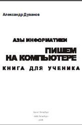 Азы информатики, Пишем на компьютере, Книга для ученика, Дуванов А.А., 2004