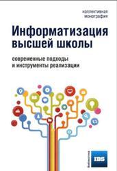Информатизация высшей школы, современные подходы и инструменты реализации, Иванченко Д.А., 2014