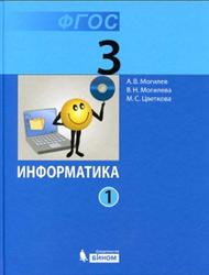 Информатика, 3 класс, Часть 1, Могилев А.В., Могилева В.Н., Цветкова М.С., 2014