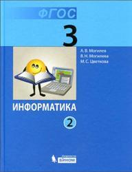 Информатика, 3 класс, Часть 2, Могилев А.В., Могилева В.Н., Цветкова М.С., 2014